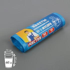 """Пакет для мусора 60 л """"Тов.Чистов"""", ПВД, толщина 22 мкм, 10 шт, цвет синий"""