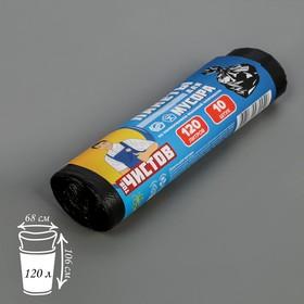 Мешки для мусора «Тов.Чистов», 120 л 8 мкм, ПНД, 10 шт, цвет чёрный
