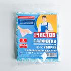 Набор салфеток для уборки с добавлением бамбука 30×34 см, 5 шт, цвет МИКС