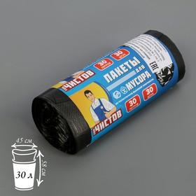 Пакеты для мусора 30 л, в рулоне 30 шт, цвет черный Ош
