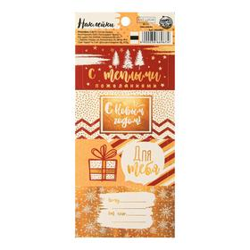 Наклейки на подарок «С тёплыми пожеланиями», 17 х 7,5 см Ош