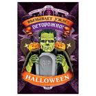 """Наклейка на бутылку """"Хеллоуин"""" (вызывает ужас), 8 х 12 см"""