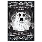 "Наклейка на бутылку ""Хеллоуин"" (Призрачное зелье), 8 х 12 см"