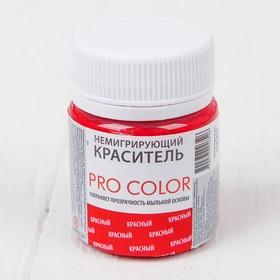 Краситель немигрирующий PRO Color, красный, 40 г