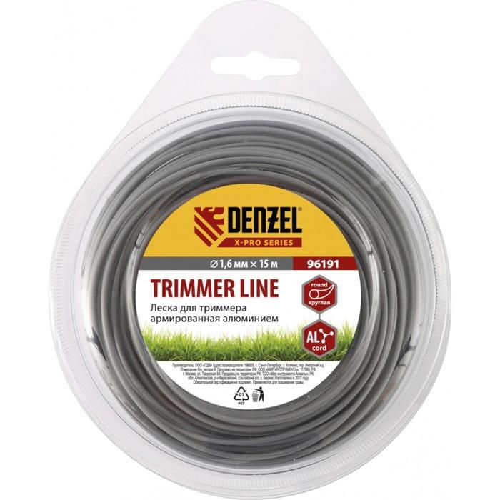 Леска для триммера Denzel 96191, армированная алюминием, X-Pro, круглая, 1,6мм х 15м