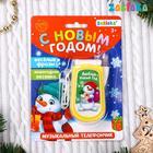 Телефон музыкальный «Новый год», русская озвучка, работает от батареек, МИКС