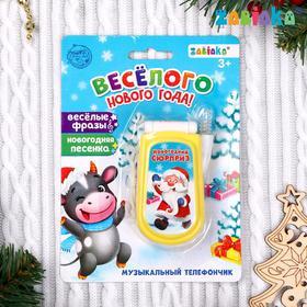Телефон музыкальный «Весёлого нового года», русская озвучка, работает от батареек, МИКС