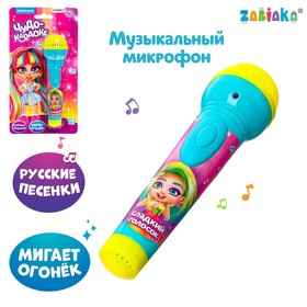 """Microphone musical """"Sweet voice"""", light and sound effects, runs on batteries"""