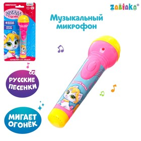"""Microphone musical """"Let's sing"""", light and sound effects, runs on batteries"""