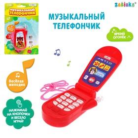 Музыкальный телефон «Домашние питомцы», русская озвучка, световые эффекты, работает от батареек, МИКС