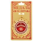 """Медаль """"55 с юбилеем"""""""