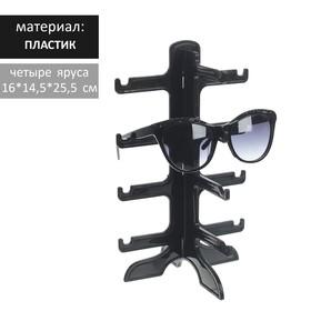 Подставка под очки 16*14,5*25,5 см, четыре яруса, цвет чёрный Ош