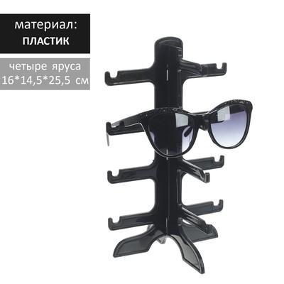 Подставка под очки 16*14.5*25,5, четыре яруса, цвет чёрный