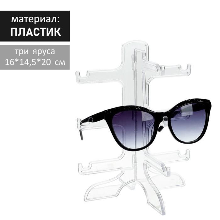 Подставка под очки 16*14.5*20, три яруса, прозрачная