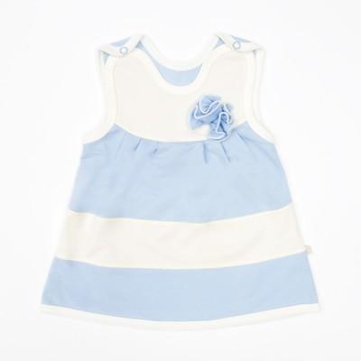Сарафан для девочки, рост 62-68 см, цвет голубой/молочный M022101F68_М