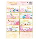 Наклейки для банок «Стильные цветы», КРУПЫ, 21 × 29.5 см