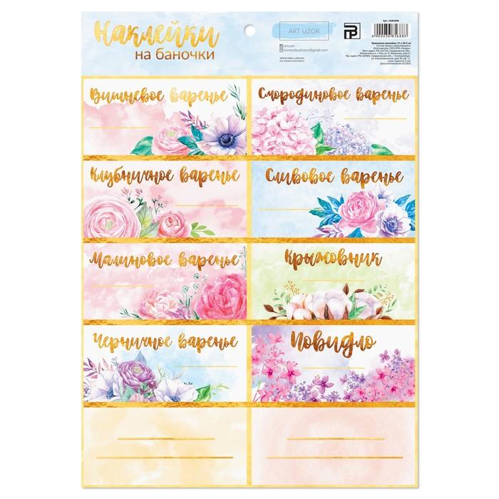Наклейки для банок «Цветочки», 21 × 29.5 см
