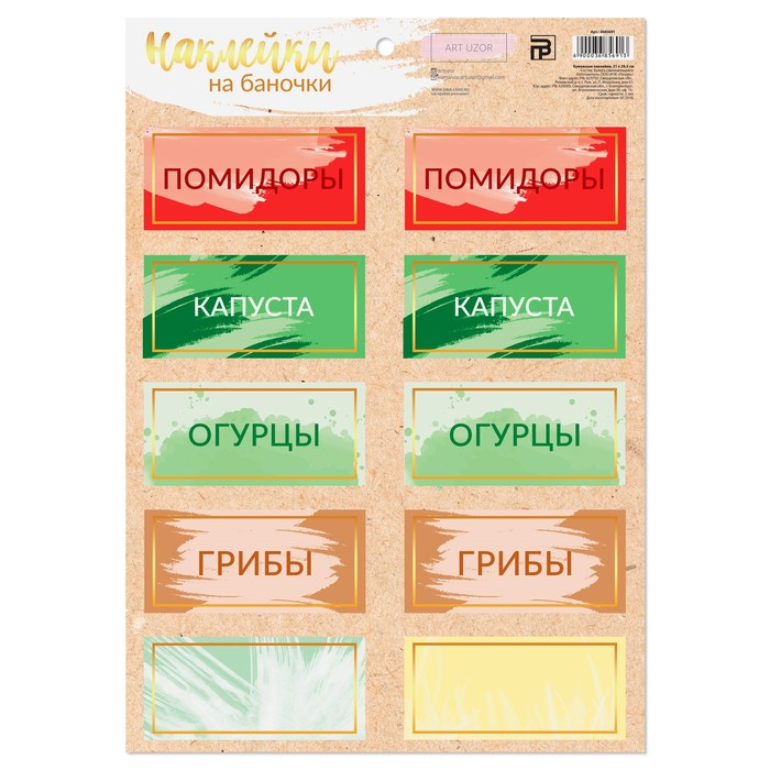 Наклейки для банок «Для соленья», 21 × 29.5 см