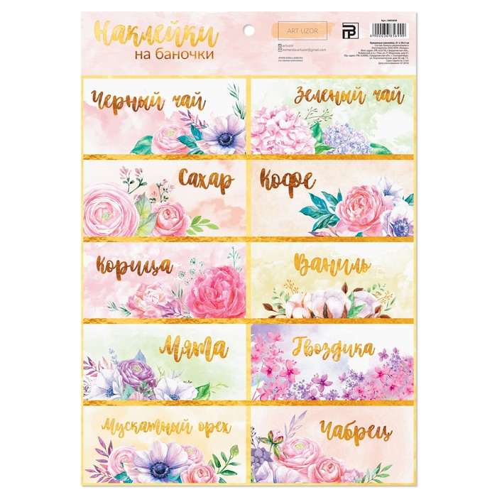 Наклейки для банок «Весенние цветы», СПЕЦИИ, 21 × 29.5 см
