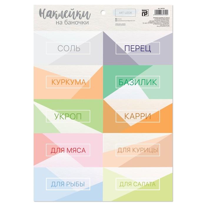 Наклейки для банок «Для кухни», СПЕЦИИ, 21 × 29.5 см