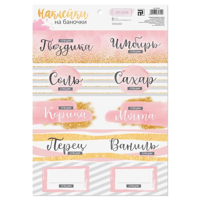 Наклейки для банок «Розовые оттенки», СПЕЦИИ, 21 × 29.5 см