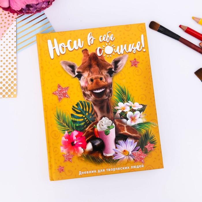 """Дневник для творческих людей """"Носи в себе солнце"""", твёрдая обложка, 17 х 22 см, 180 листов - фото 798031545"""
