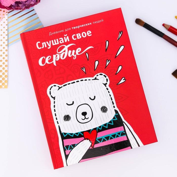 """Дневник для творческих людей """"Слушай своё сердце"""", твёрдая обложка, 17 х 22 см, 180 листов - фото 366907963"""
