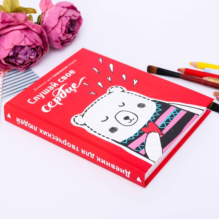 """Дневник для творческих людей """"Слушай своё сердце"""", твёрдая обложка, 17 х 22 см, 180 листов - фото 366907964"""