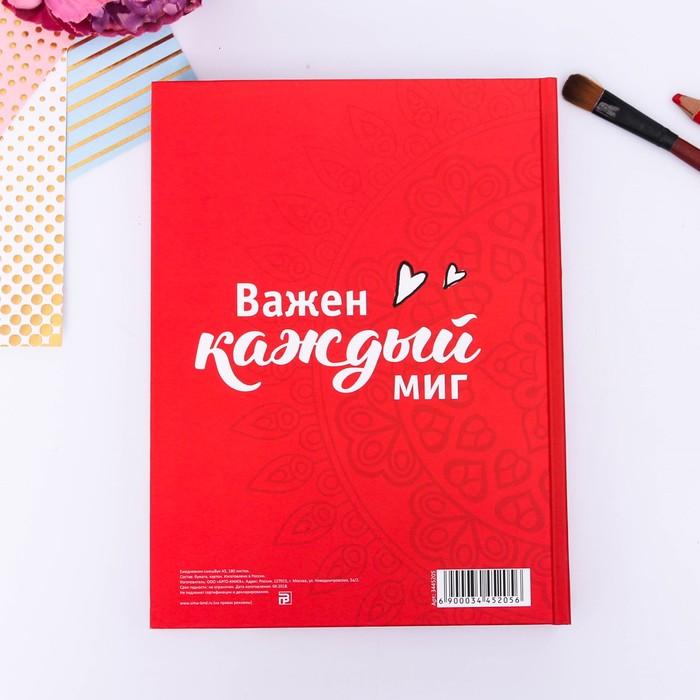 """Дневник для творческих людей """"Слушай своё сердце"""", твёрдая обложка, 17 х 22 см, 180 листов - фото 366907975"""