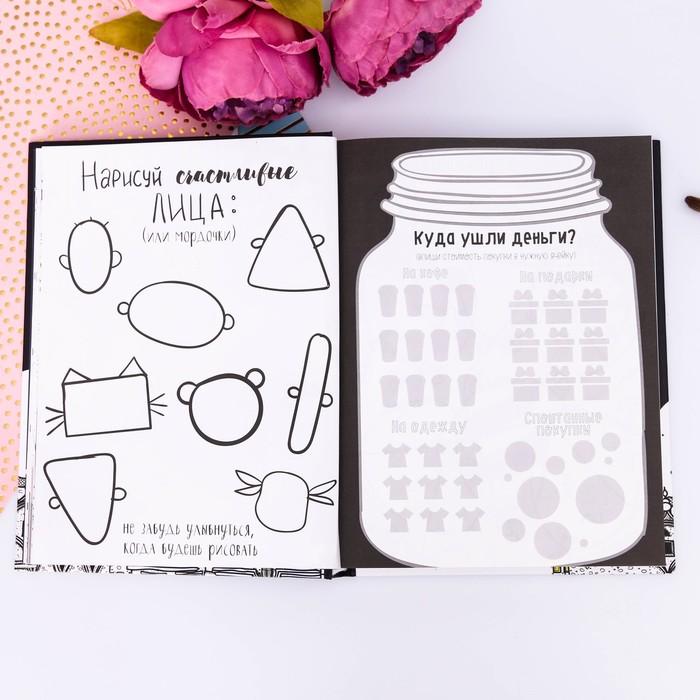 """Дневник для творческих людей """"Слушай своё сердце"""", твёрдая обложка, 17 х 22 см, 180 листов - фото 366907970"""