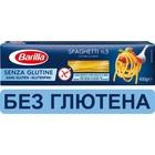 Макароны Barilla спагетти без глютена 400 г.