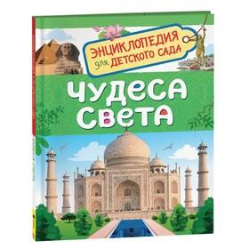 Энциклопедия для детского сада «Чудеса света»
