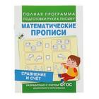 Математические прописи «Сравнение и счёт»