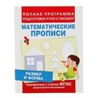 Математические прописи «Размер и форма»