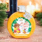"""Жемчужины для ванн """"С Новым годом!"""" с ароматом волшебного апельсина, 270 г"""