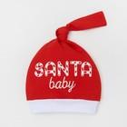 "Чепчик (шапочка) ""Santa Baby"", размер 46, 6-9 мес, 100% хл, интерлок"
