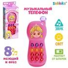 Телефончик музыкальный «Маленькая принцесса», световые эффекты, русская озвучка, работает от батареек