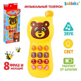 """The musical number """"Funny bear"""", lighting effects, dubbing, runs on batteries"""