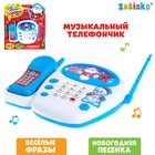 """Music phone home """"happy new year"""", Russian voice, runs on batteries"""