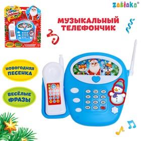 Музыкальный телефон стационарный «С Новым годом», русская озвучка, работает от батареек