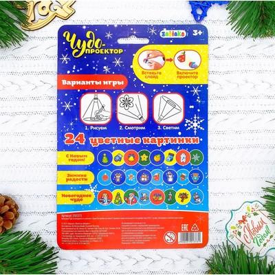 Проектор-фонарик «Новогоднее чудо», МИКС