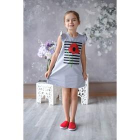 """Платье для девочки """"Маки"""", серое, р-р 32 (110-116 см) 5-6 лет., 100% хлопок"""