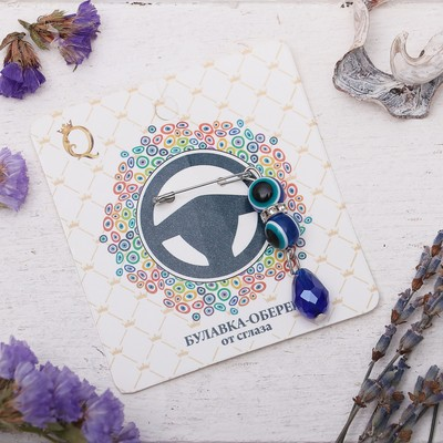 "Safety pin charm ""Smooth roads"", 8cm, color white-blue silver"