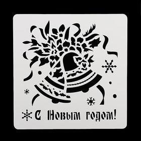 """Трафарет квадратный """"Новогодние колокольчики"""" 15х15 см"""