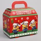 Подарочная коробка «С Новым Годом!», МИНЬОНЫ, 15 х 13 х 10 см