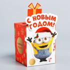 Подарочная коробка «С Новым Годом!», МИНЬОНЫ, 8 х 10 х 8 см