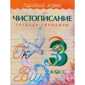Русский язык. 3 класс. Чистописание. Тетрадь-тренажёр. Латынина А. А.