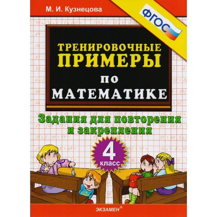 Тренировочные примеры по математике. 4 класс. Задания для повторения и закрепления. Кузнецова М. И.