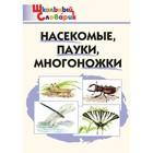 Школьный словарик. Насекомые, пауки, многоножки. Сергеева М. Н.