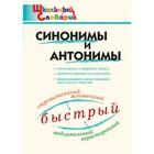 Синонимы и антонимы. Клюхина И. В.